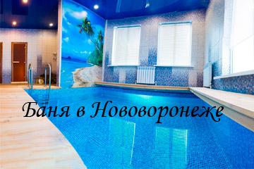 Баня Нововоронеж